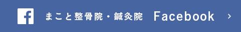 まこと整骨院・鍼灸院 FaceBook
